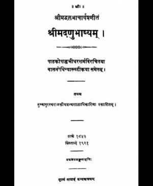 Anubhashya Of Vallabhacharya - 1 (1934)