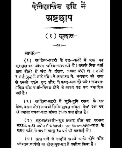 Aitihasik Drushti me Ashtachap (1942)