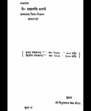 Aitihasik Drushti me Ashtachap (1942) 2