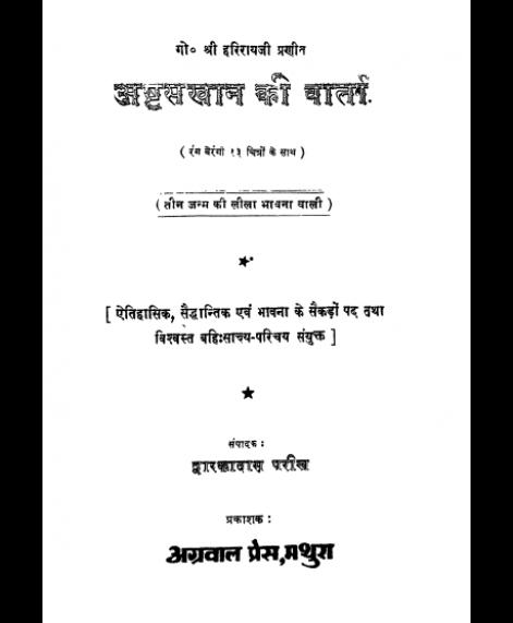 Ashtasakhan ki Varta (1946)