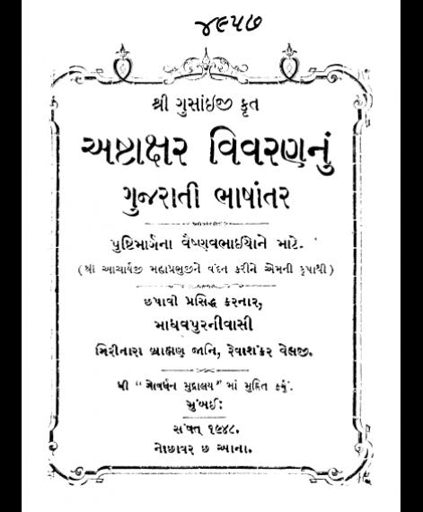 Ashtakshar nu Vivran (1948)
