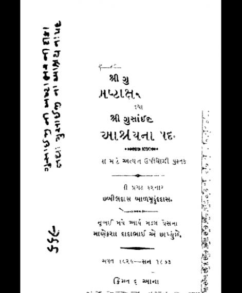 Ashtakshar ni Tika (1950)