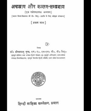 Ashtachap Aur Vallabh Sampraday (1951) 1