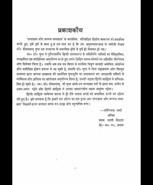 Ashtachap Aur Vallabh Sampraday (1951) 2