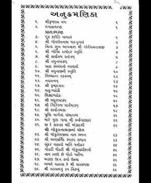 Gokulnathji na dhol (1960)