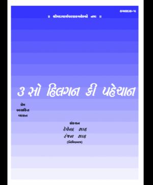 3 so Hilag ki Pahechan (1963)