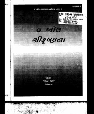 7 Bol Shrikrishnana (1965)