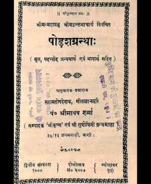 Shodashgrantha (1966)