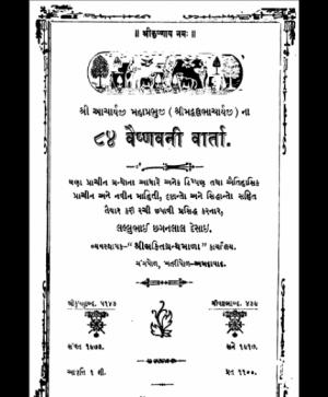 84 Vaishnav Ni Varta (1969)