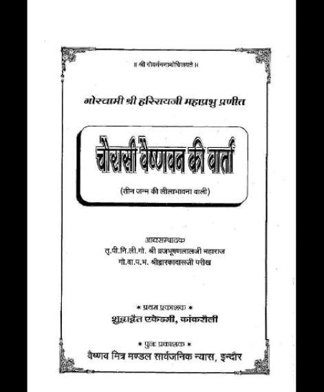84 Vaishnavan Ki Varta (1971)