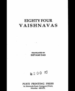 84 Vaishnavs (1972) 1