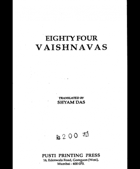 84 Vaishnavs (1972)
