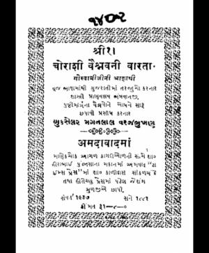 84 Vaishnav ni Varta (1973)