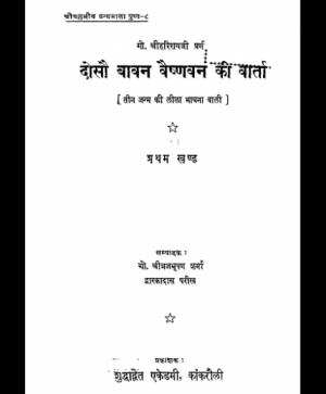 252 Vaishnavan Ki Varta (1978)