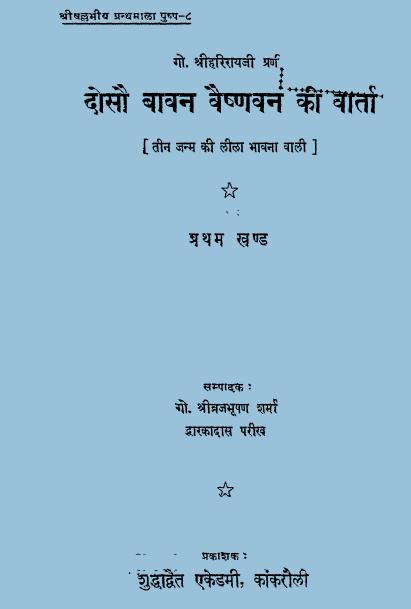 252 Vaishnav-252-Ramrayhit Bhagwandas MP3 (5373)