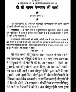 252 Vaishnavan Ki Varta - 3 (1990)