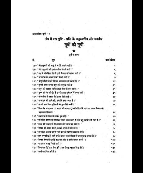 252 Vaishnavan Ki Varta - 3 (1991)