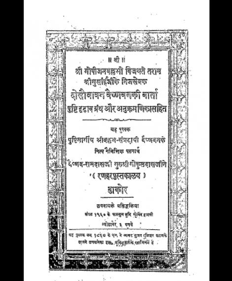 252 Vaishnavan Ki Varta (1992)
