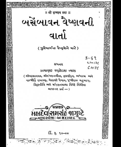 252 Vaishnav ni Varta (1993)