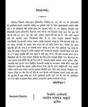252 Vaishnav ni Varta (1993) 2