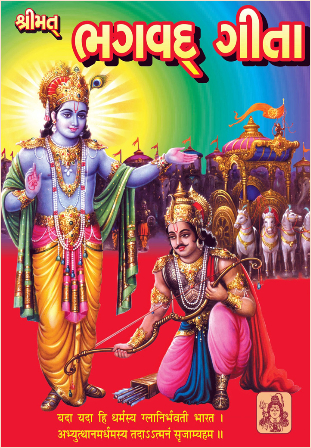 shreemad-bhagvat